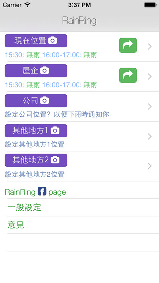 《RainRing.HK》介面主頁設計簡單,輸入位置後,便會顯示即時的降雨情況。