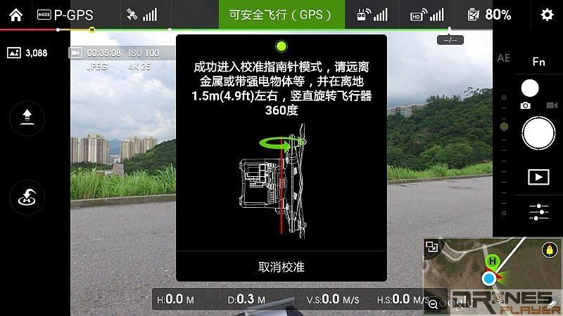 進入豎直旋轉校正畫面, 這時航拍機後軸指示燈會亮起綠光。