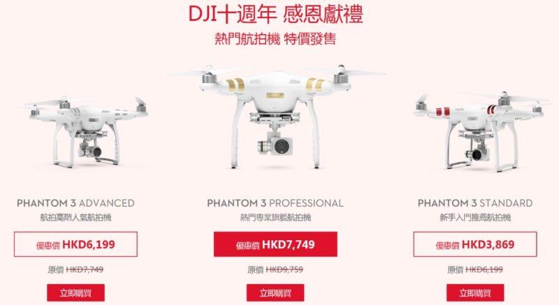 DJI Phantom 3 Professional 10 周年優惠