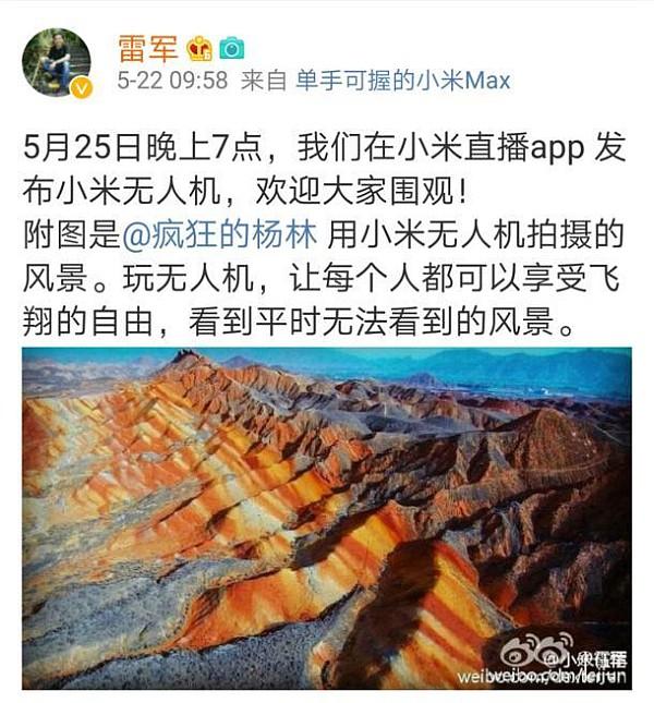 雷軍在微博上不但張貼了小米無人機的測試照,還呼籲網民於 5 月 25 日收看小米無人機的網上發布直播。(翻攝自雷軍博微帳戶)