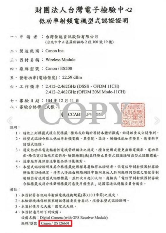 從網上流出的台灣電子檢驗中心認證文件顯示,Canon 獲認證的相機型號為「DS126601」,有可能是 Canon EOS 5D MARK IV。