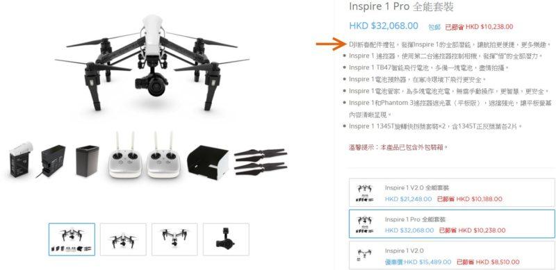 DJI Inspire 1 Pro 全能套裝夏日優惠