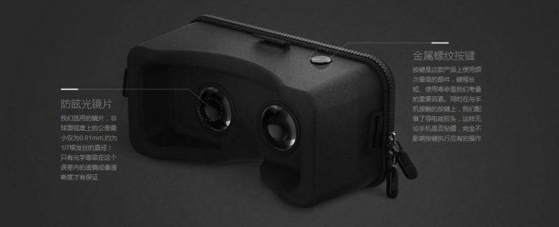 小米 VR 眼鏡玩具版的機身背面模樣,可見機側設有雙向式拉鍊。