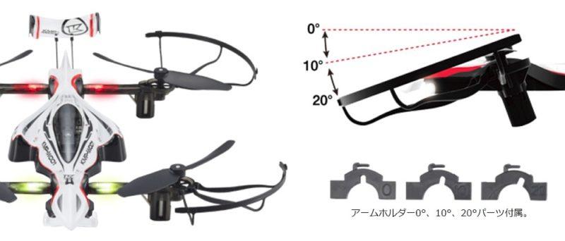 Kyosho Drone Racer 的旋翼軸可由水平的 0 度調至最多向下 20 度,0 度時最高時速為 30 公里;20 度時能衝刺至時速 34.5 公里。
