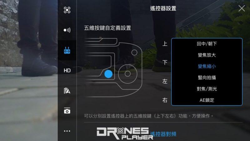 用家可為 Mavic Pro 遙控器上的「五維按鍵」自訂 4 項不同功能!按鍵位置顯眼而順手,相當實用。