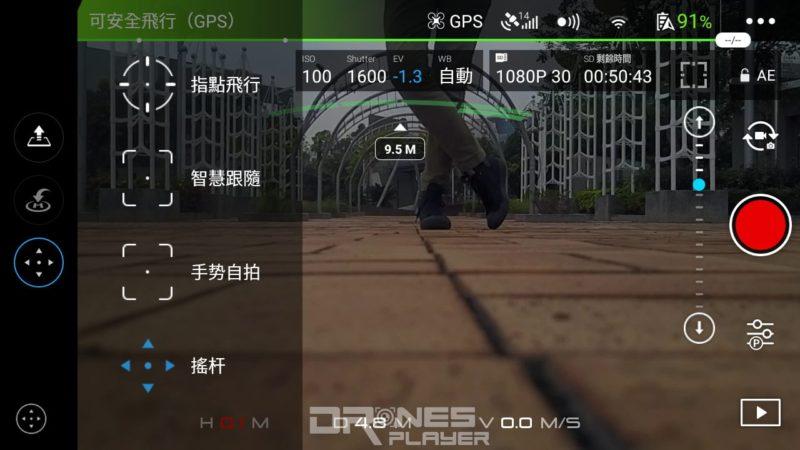 DJI Mavic Pro 純 app 操作介面