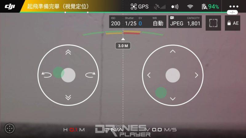 DJI Mavic Pro - 用 app 控制