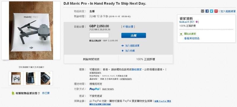 DJI Mavic Pro eBay 拍賣 2050 英鎊
