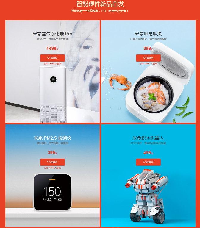 小米 2016 年雙 11 促銷 - 智能硬件