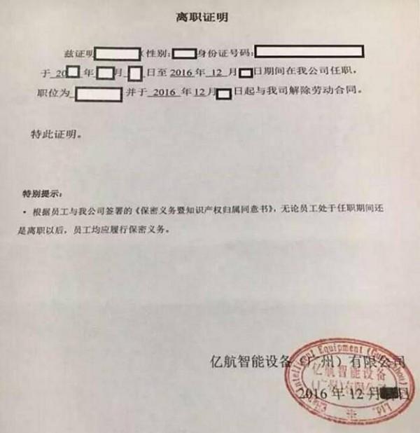 網路流傳的億航員工「離職證明」文件。