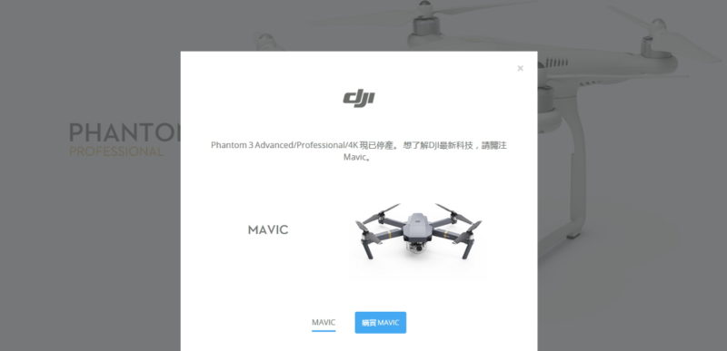 DJI Phantom 3 Professional 及 Advanced 宣告停產