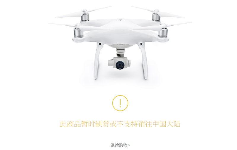 DJI Phantom 4 在中國 DJI 商城缺貨,時為 20160119