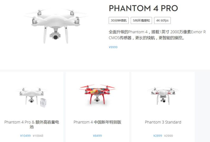 DJI Phantom 4 在中國 DJI 商城的銷售情況,時為 20160119