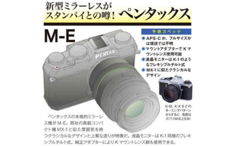 日本攝影雜誌《CAPA》指出,賓得士或會以 1976 年推出的 Pentax ME 菲林相機作為藍本,推出全新的無反相機 Pentax M-E。