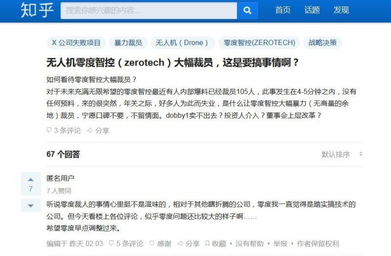 有網民在中國問答社群平台知乎爆料指,零度智控大幅裁員,令事件曝光。