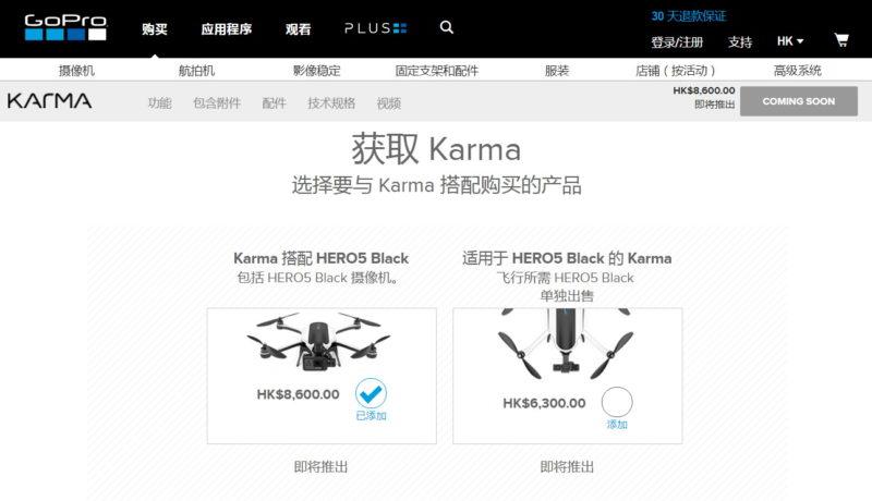GoPro Karma 的官方網店頁面,於 20170202