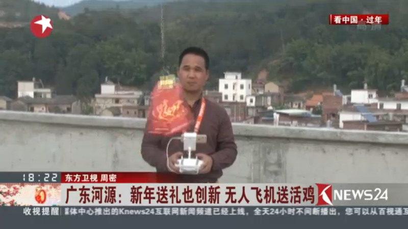 中國廣東河源用無人機向岳母送紅包