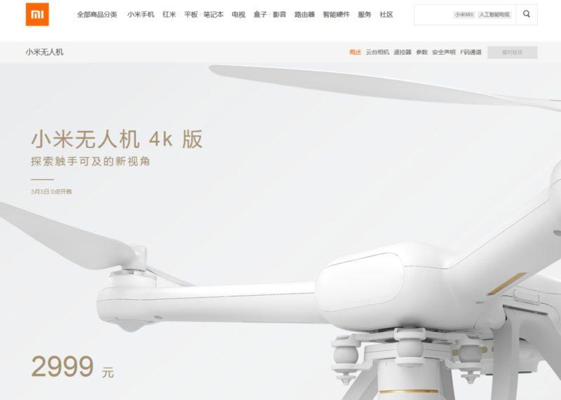 從小米商城的網站中可以見到,清晰列明「小米無人機 4K 版 3 月 3 日 0 點開售」。