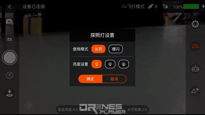 用戶可通過《Wingsland Fly》直接控制探照燈模組。