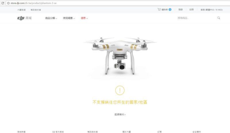 DJI Phantom 3 SE 限定在中國版官方商城發售,其他地區用戶瀏覽頁面會顯示「不支援銷往您所在的國家/地區」的信息。