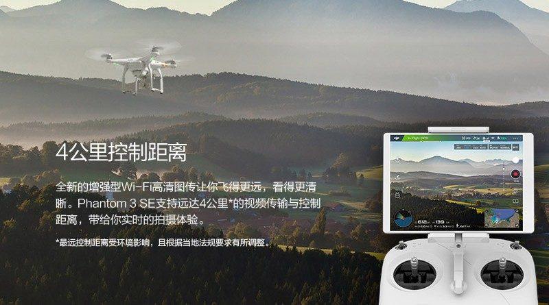 大疆宣稱,DJI Phantom 3 SE 採用增強型 Wi-Fi 圖傳技術,支援 4 公里高清圖傳。