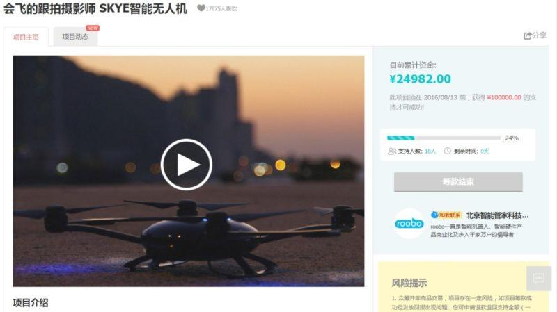 Orbit 無人機登陸淘寶眾籌進行募資,惟反應已大不如前,只可籌集到接近 2.5 萬元人民幣。