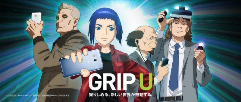 宏達電與著名動漫《攻殼機動隊ARISE》合作宣傳 HTC Link VR 眼鏡,對於日本宅男來說應更加吸引吧!
