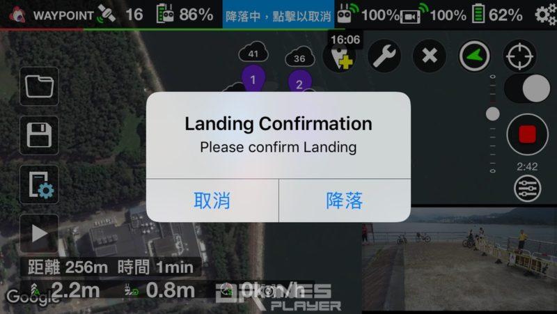 完成航拍任務後,LitChi 容許用戶選擇自動返航、甚至自動降落。