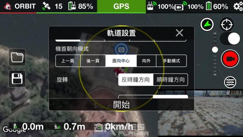 除了面向中心點,飛友也可在 LitChi 上選擇不同的鏡頭指向。