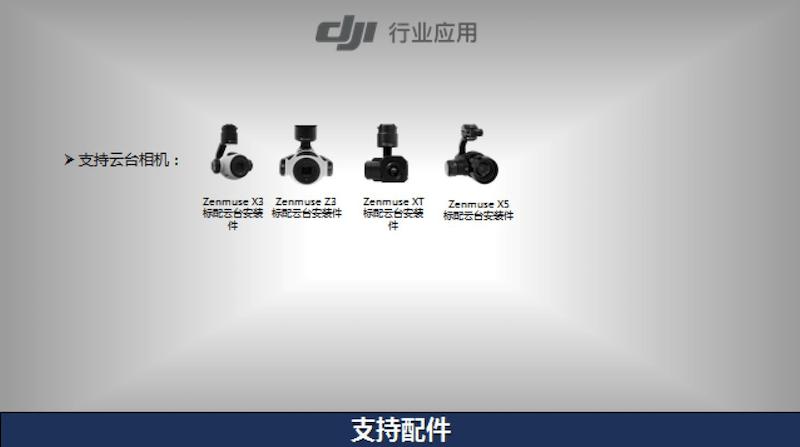 混合翼無人機可搭載 Zenmuse 3、XT 及 X5 等雲台相機。