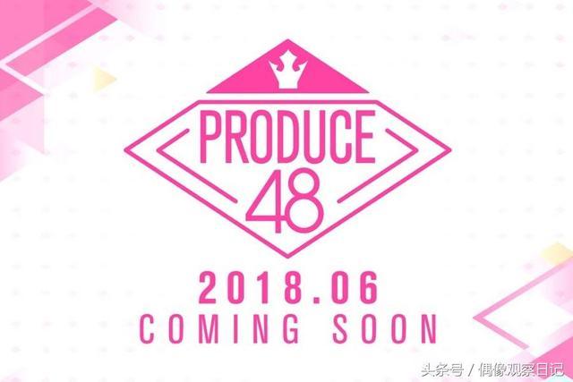 PRODUCE 48