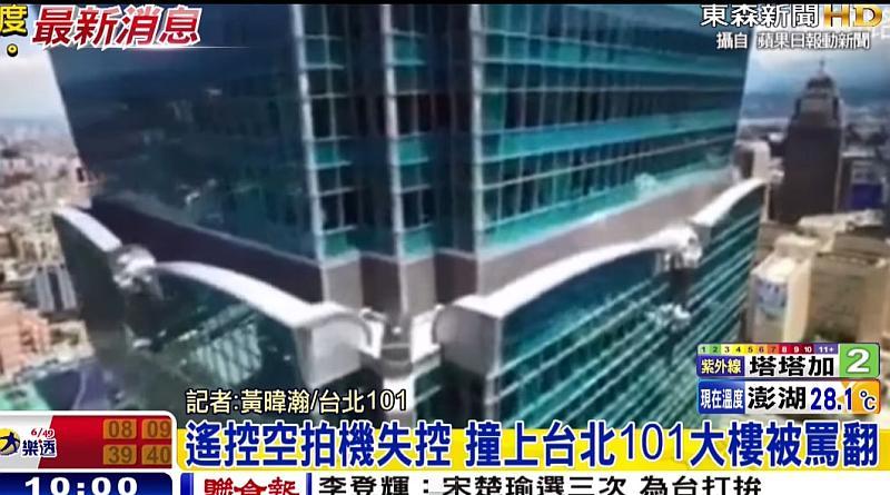 航拍機直撞台北101大樓