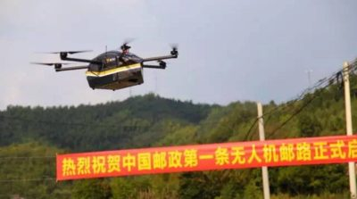 中國郵政首試無人機送貨
