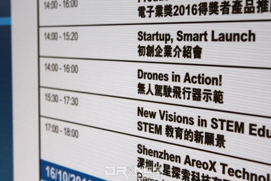 香港秋電展 2016 - 無人機試飛時段