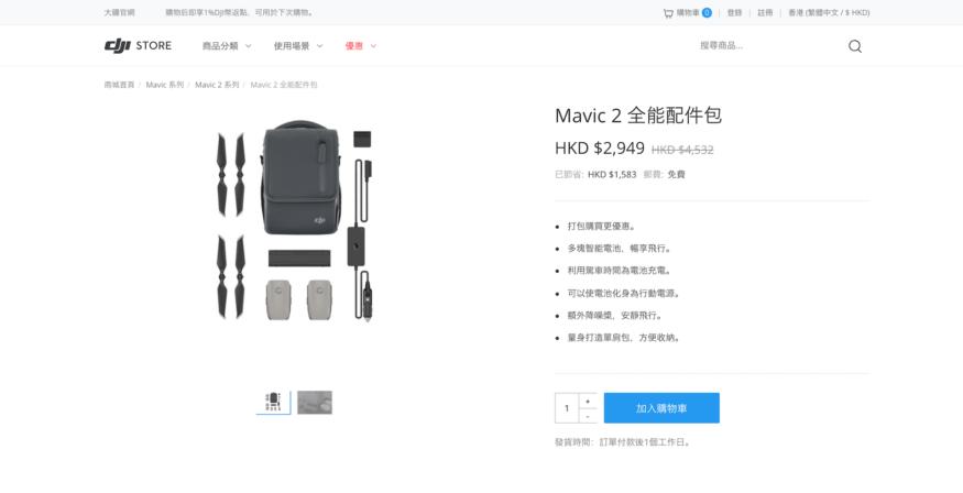 Mavic 2 全能配件包