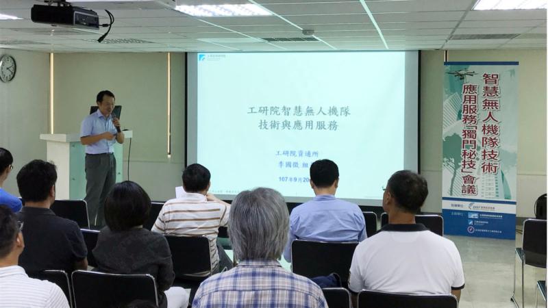 工研院無人機講座 揭示台灣產業發展路向