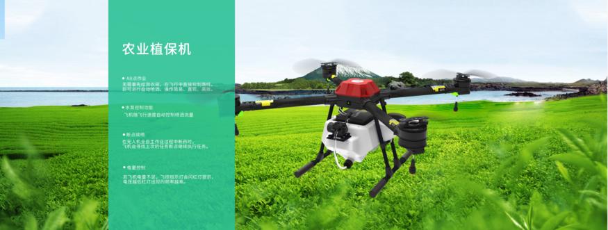 農用無人機
