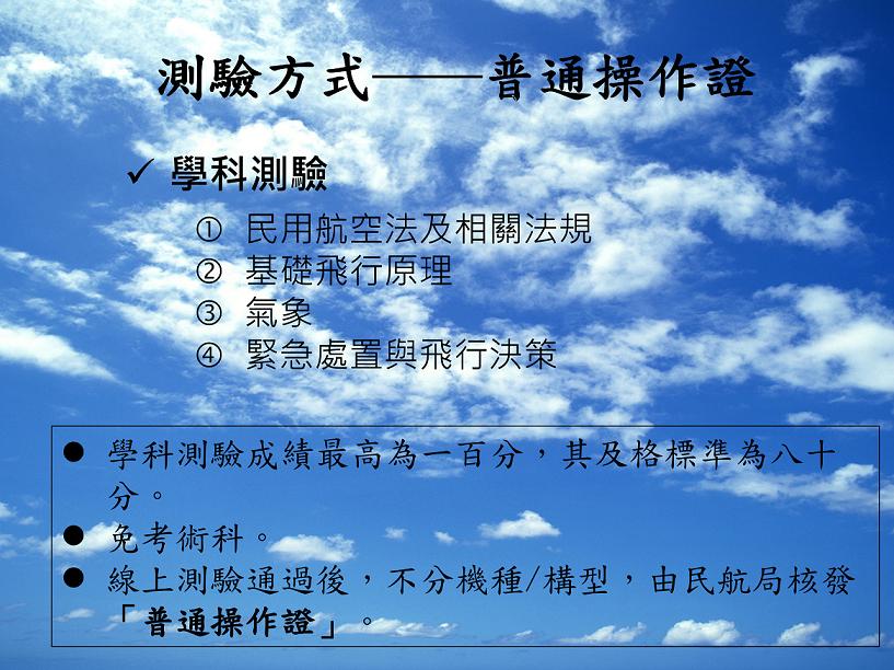 Taiwan rule 03