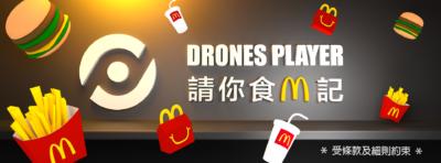 DronesPlayer 請你食 M 記 答問題送 McDonald's 現金劵