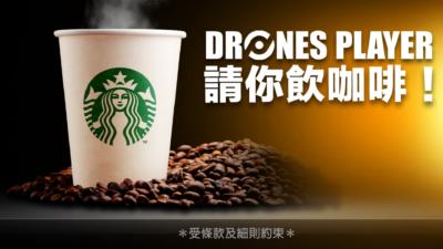 Dronesplayer 請你飲咖啡 答問題送 Starbucks 現金劵
