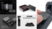 DJI Osmo Pocket 非官方配件湧現 哪樣銷量最高?