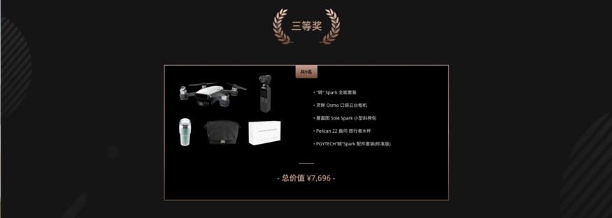 SkyPixel 航拍大賽啟動 2 月 18 日或之前誠徵作品角逐獎項