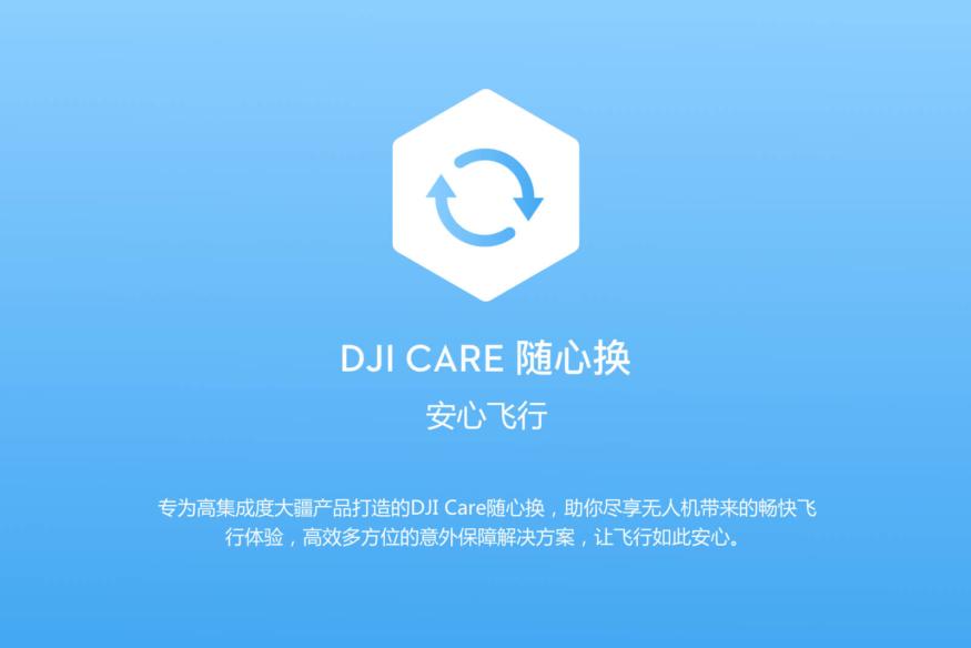 利用 DJI Care 騙取 12 架新航拍機 揚州工科男如何躲過查核?