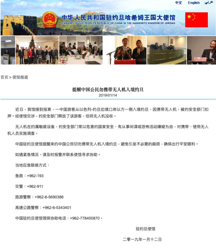 攜無人機入境約旦 中國遊客一度被安全部門扣押