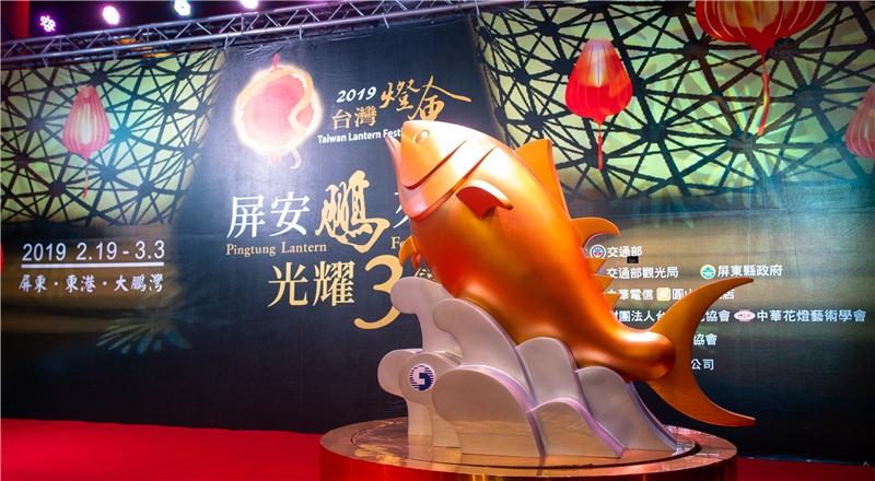 台灣燈會 2019