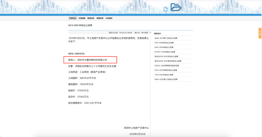 DJI 2.7 億人民幣取深圳光明區地皮 為擴充業務準備?