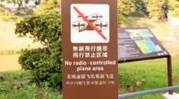 日本無人機事故 3 年 180 宗 國交省擬禁「酒駕」「藥駕」
