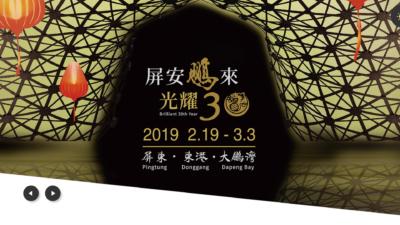 台灣燈會2019可申請空拍 但前要先買保險