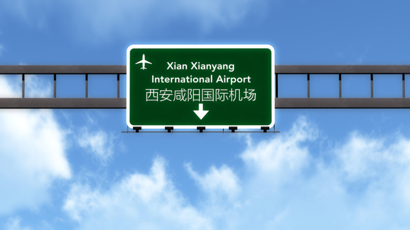 無人機西安上空擾航 降咸陽機場航班避讓近 5 小時