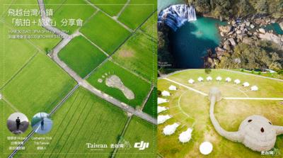 台灣航拍達人來港分享 《飛越台灣小鎮.航拍+旅遊》講座